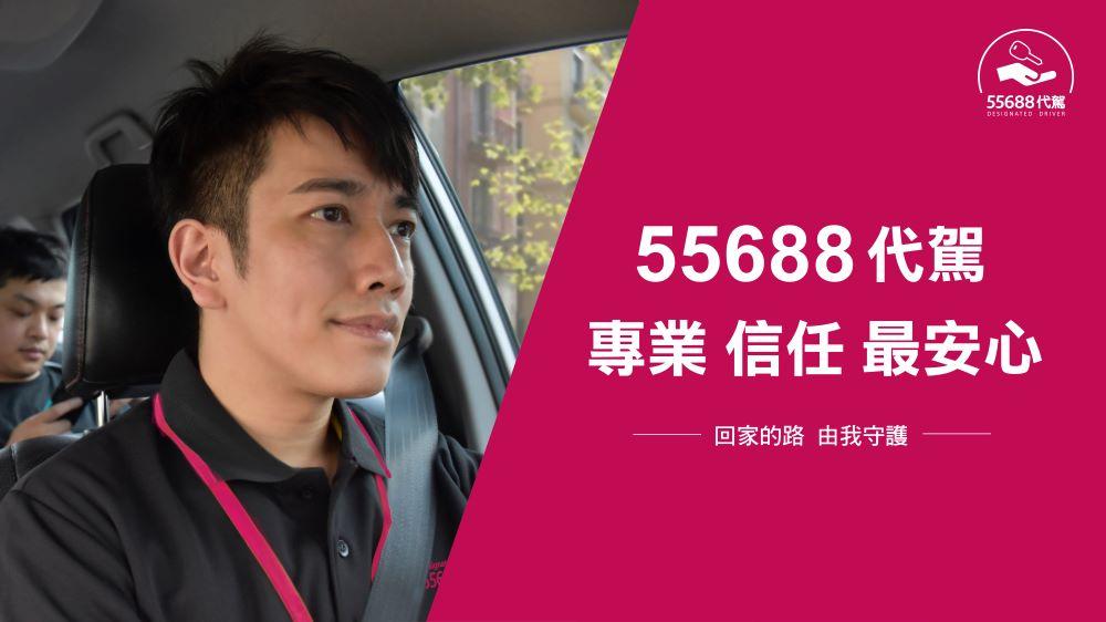 台灣大車隊,酒後代駕,長途代駕,代駕服務